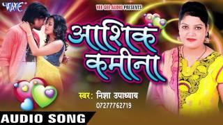 खाला राजा जनि चिकन बिरयानी - Aashiq Kamina | Nisha Upadhyay | Bhojpuri Hot Song