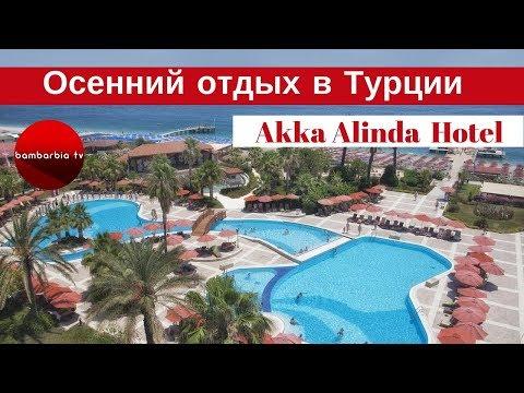 Отдых в Турции поздней осенью: ОТЗЫВЫ. Отель Akka Alinda Hotel