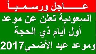 رسميا - السعودية تعلن عن اول ايام ذو الحجة وموعد عيد الاضحي 2017 بعد تعذر رؤية هلال ذو الحجة !