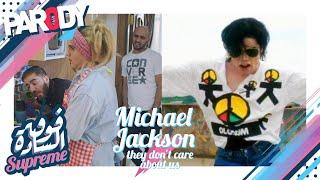 اغنية فزي قومي | تقليد مايكل جاكسون They Don