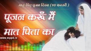 Pujan Karun Mai Mat - Pita Ka | 14th February Special Audio Song | Parent`s Worship Day [HD]