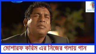 সিকান্দার বক্স এখন রকস্টার  by  Funny Video bangla