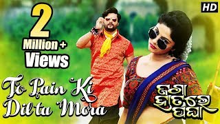 Jaga Hatare Pagha || To Pain Ki DIL ta Mora HD Video Song | Anubhab Mohanty, Jhilik Bhattacharjee |