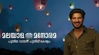 Dulquer Salmaan, Malayala Manorama drive to celebrate the new Malayalam & Kerala    Martin Prakkat  