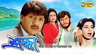 Sroddha | Full HD Bangla Movie | Razzak, Shabana, Jafor Iqbal, Rubel, Chompa, H Foridi | CD Vision