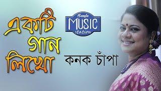 Konok Chapa | Ekta Gaan Likho Album