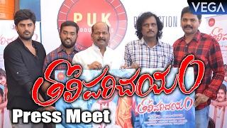 Tholi Parichayam Movie First Look Launch | Latest Telugu Movie 2017