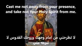 Psalm 50 (Arabic) | المزمور الخمسين