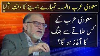 Orya Maqbool Jan Warns Saudi Arabia | Harf E Raz | Neo News