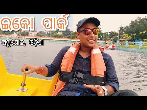 Xxx Mp4 ECO Park Angul Odisha Vlog 8 Ranaa Pratap 3gp Sex
