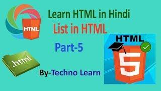 List in HTML Hindi    Learn HTML in HIndi 2018    Techno Learn