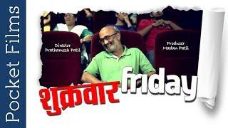Marathi Short Film - Shukravaar (Friday) - Heart Touching Tale Of An Old Man