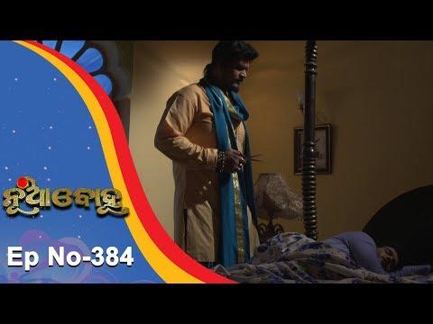 Xxx Mp4 Nua Bohu Full Ep 384 6th Oct 2018 Odia Serial TarangTV 3gp Sex