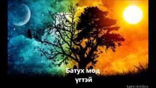 Батух мод үгтэй or Batuh mod ugtei