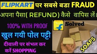 HOW TO GET REFUND/REPLACEMENT FROM FLIPKART/AMAZON BIGGEST FRAUD ON FLIPKART SOLVED PART 2