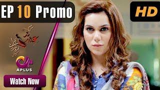 Pakistani Drama | Kyunke Ishq Baraye Farokht Nahi - Episode 10 Promo | Aplus Dramas | Junaid, Moomal