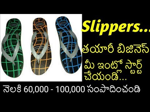 How to start slippers manufacturing bussiness at home / slippers bussiness