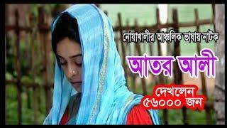 নোয়াখালীর আঞ্চলিক ভাষায় নাটক 'আতর আলী'। Ator Ali   রচনা ও পরিচালনাঃ সাজ্জাদ রাহমান।