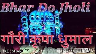 Bhar Do Jholi By Gouri Kripa Dhumal Durg C.G 2016