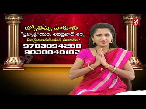 Jyothishya vaahini | జ్యోతిష్య వాహిని | 99TV