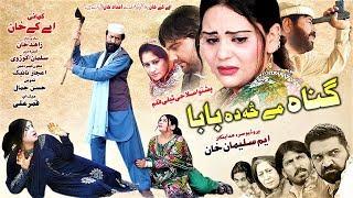 GUNNAH ME SA DA BABA   Pashto New Tele Film 2018   Kainat, Alisha & Tariq Jamal   Full HD 1080p