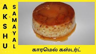 காரமெல் கஸ்டர்ட் - தமிழ் / Caramel Custard - Tamil