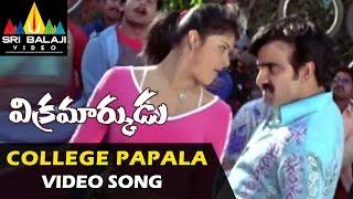 Vikramarkudu Video Songs | College Pappala Bassu Video Song | Ravi Teja, Anushka | Sri Balaji Video