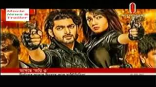Agnee+3+2016++Mahiya+Mahi+Movie+Talk+&+Banglades