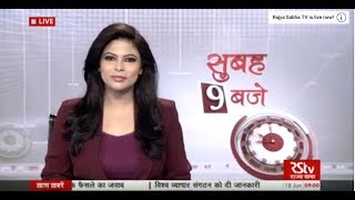 Hindi News Bulletin | हिंदी समाचार बुलेटिन – June 18, 2018 (9 am)