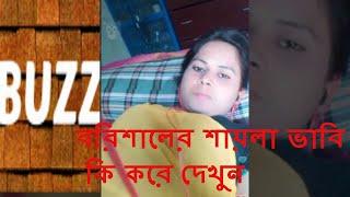 borishal shayla vabi  hot live  ( part -2  )