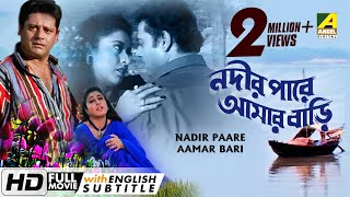 Nadir Paare Aamar Bari | Bengali Movie | English Subtitle | Tapas Paul