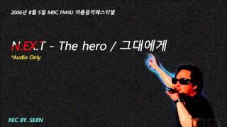 N.EX.T/신해철 - The hero + 그대에게 LIVE (@2006년 MBC FM4U 여름음악페스티벌, Audio Only)
