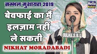 बेवफाई का मैं इलज़ाम नहीं ले सकती   Nikhat Moradabadi New   Sambhal mushaira 2019