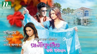 Bangla Movie Rani Kuthir Baki Itihash by Popy & Ferdous