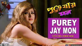 PUREY JAY MON (SAD SONG) | PORIMONI & SYMON | PUREY JAY MON (2015) | Humayun & Kheya