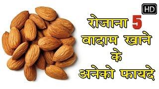 रोजाना 5 बादाम खाने के अनेको फायदे || Rojana 5 Badam Khane Ke Aneko Fayde || Home Remedies