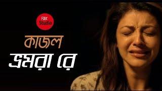 Kajol Bhromora Re ft  Oyshee   Bangla Folk Song    Folk Studio   Bangla Song 2018