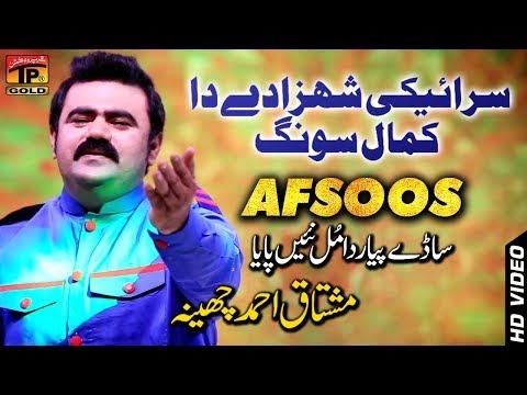 Afsose - Mushtaq Cheena - Latest Song 2018 - Latest Punjabi And Saraiki