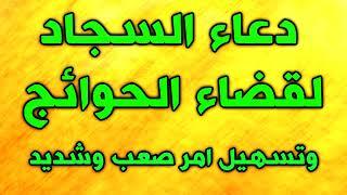 دعاء الامام السجاد زين العابدين علي بن الحسين لقضاء الحوائج الشديدة مكرر سريع الاجابة ان شاء الله