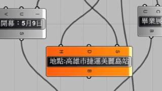 正修建築2012畢展-Part01