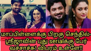 Senthil - Sreeja's new serial after Mapillai out - Kalyanam to Conditions apply |not Vijay Tv serial