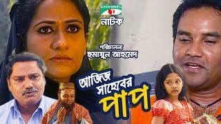 Aziz Saheb er Pap | Bangla Natok | Humayun Ahmed | Challenger | Dr.Ejajul Islam | Channel i TV