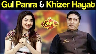 Gul Panra & Khizer Hayat Special | Syasi Theater | 25 October 2018 | Express News