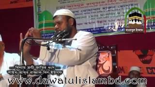 স্কুল কলেজ বিদ্য প্রকৃত বিদ্য নয়  Sheikh Abdur Razzaq Bin Yousuf