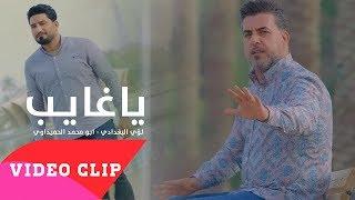 لؤي البغدادي - ياغايب -  بمشاركة الشاعر ابو محمد الحميداوي | 2018  EXCLUSIVE Music Video