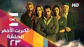 مسلسل الكبريت الاحمر - الحلقة الثالثة والعشرون - The Red Sulfur Series HD Episode 23