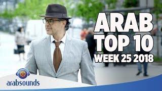 ARABIC SONGS: Top 10 of Week 25 2018 | 25 أفضل 10 اغاني العربية للأسبوع