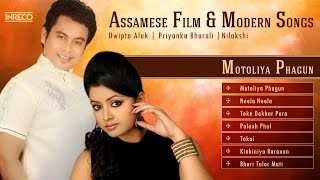 Latest Assamese Songs 2015 | Motoliya Phagun | Assamese Film Songs