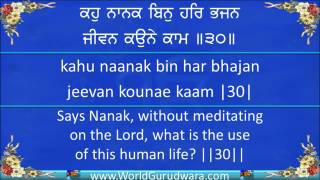 Complete SALOK MAHALLA 9 NAUVAN   Read along with Bhai Harjinder Singh Srinagar Wale   Gurbani   YouTube