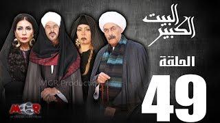 الحلقة التاسعة والاربعون 49 - مسلسل البيت الكبير|Episode 49 -Al-Beet Al-Kebeer